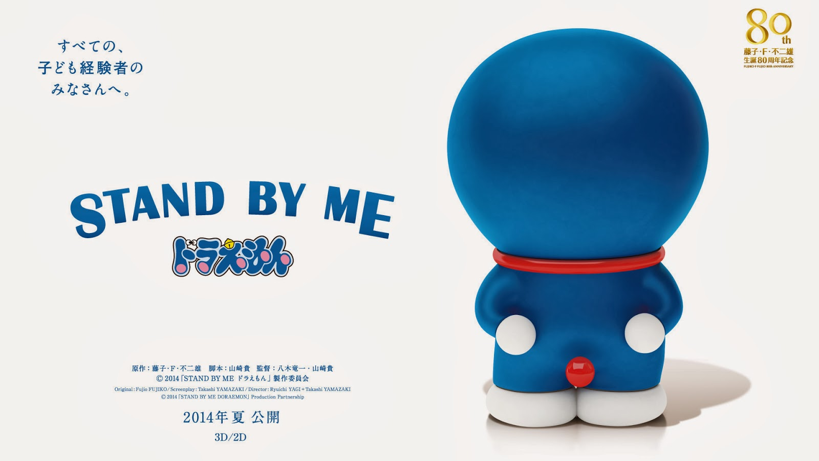 Doraemon 3D Stand By Me